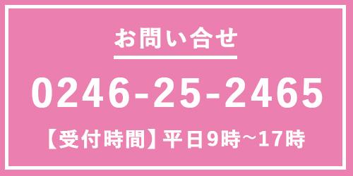 お問合せ先0246-25-2465