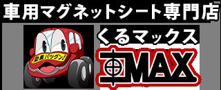 車・屋外用マグネットシート専門店「車MAX」