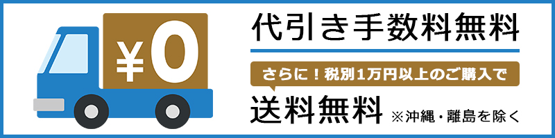 代引き手数料無料、税別1万円以上のご購入で送料無料