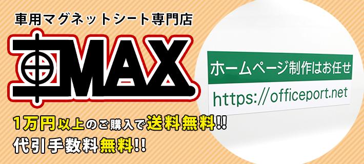 車用マグネットシート専門店車MAX、1万円以上のご購入で送料無料、代引き手数料無料