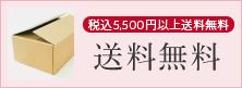 税込み5,500円以上送料無料