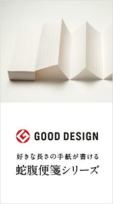 グッドデザイン賞受賞「蛇腹便箋シリーズ」