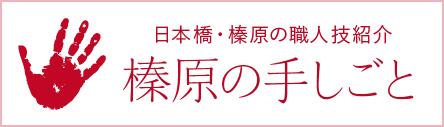 日本橋・榛原の「手しごと特集」