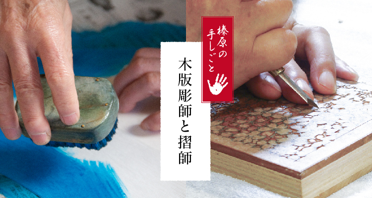 榛原の手しごと「木版摺り」