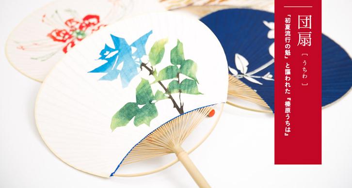 団扇(うちわ)-「初夏流行の魁」と謳われた「榛原うちは」