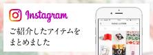 Instagram(インスタグラム)ご紹介アイテム商品一覧