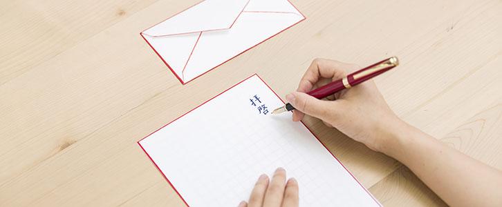 便箋・封筒