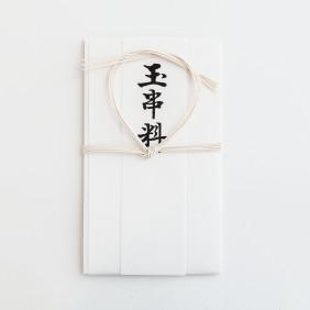 神式 玉串料(小)