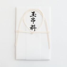 神式 玉串料(大)