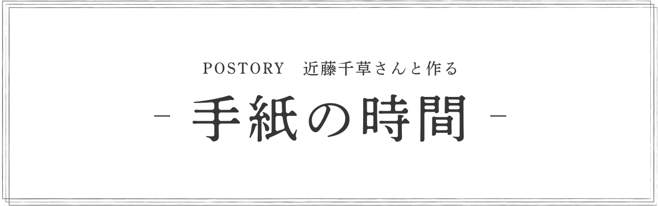 POSTORY近藤千草さんと作る -手紙の時間-