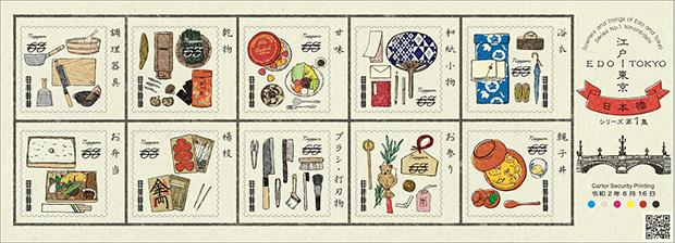 江戸東京切手63円