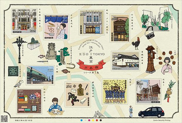 江戸東京切手84円