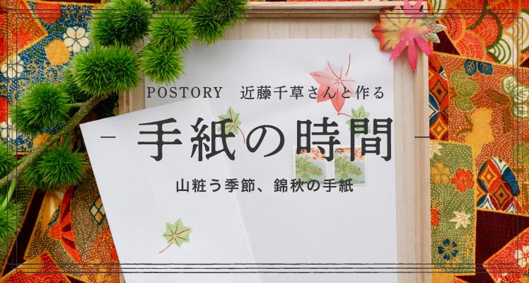 手紙-「山粧う季節、錦秋の手紙」