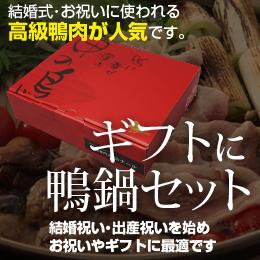 結婚式・お祝いに使われる高級鴨肉が人気です。ギフトに鴨鍋セット