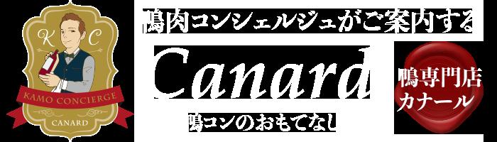 鴨鍋・鴨料理のお取り寄せ・通販|鴨鍋のカナール