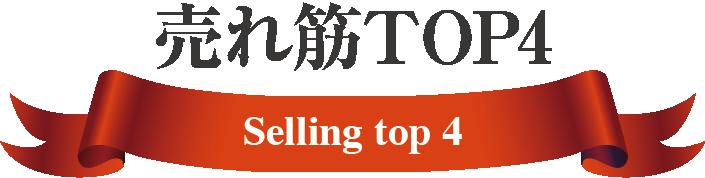 売れ筋TOP4