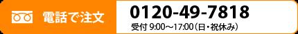 0120-49-7818