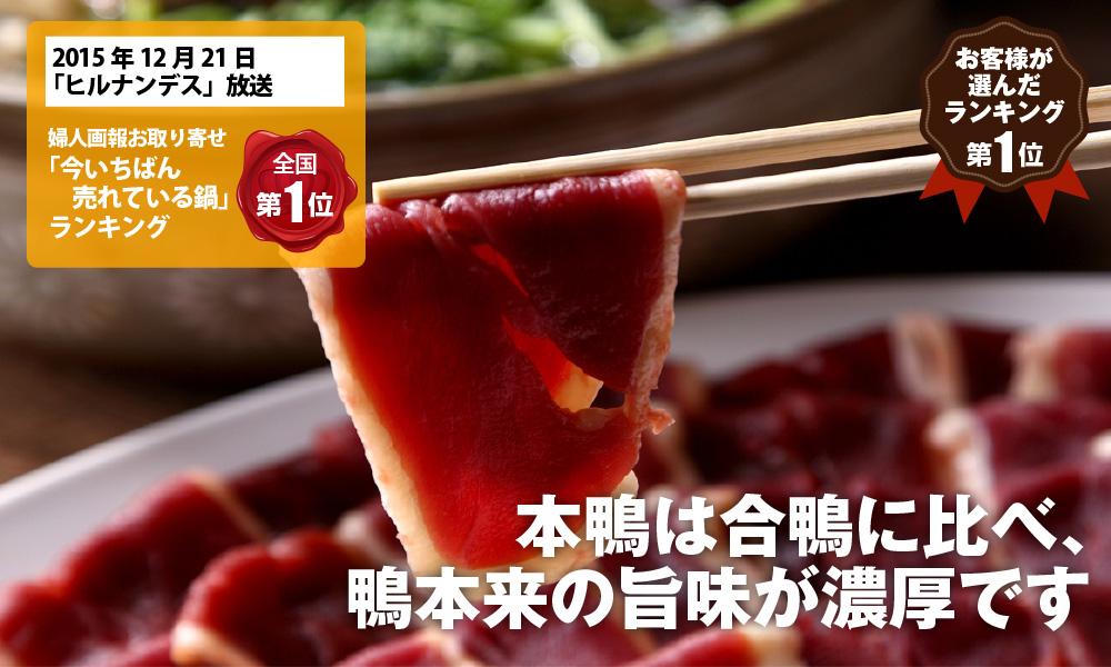 本鴨鍋セット(大)