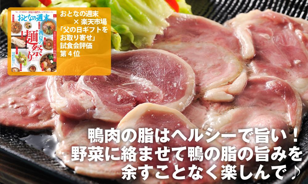 鴨のオイルしゃぶ焼きセット(モモ肉)3〜4人前