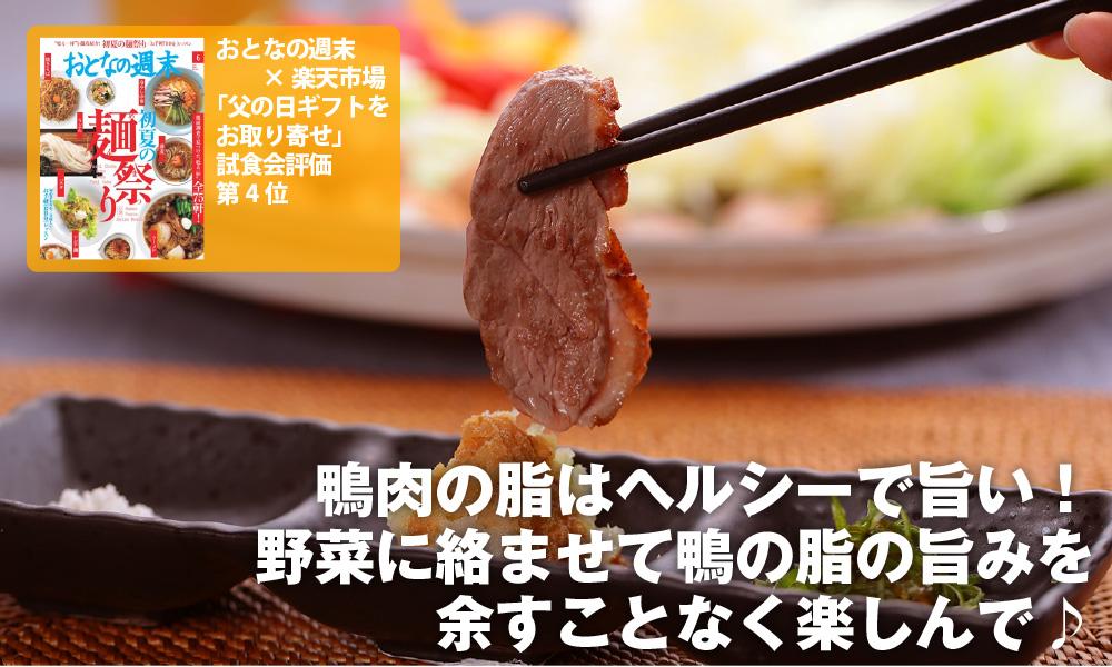 鴨のオイルしゃぶ焼きセット(本鴨ロース肉)3〜4人前