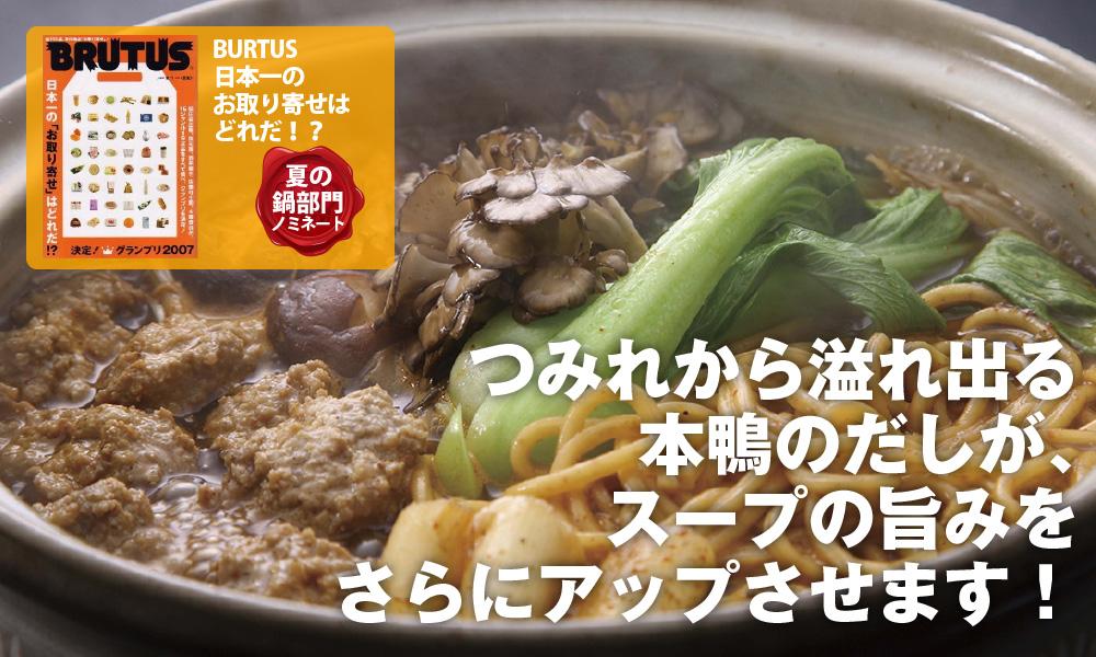 鴨麻辣つみれ鍋セット