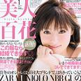 美人百花(2016年1月号)「女子会お取り寄せ特集」に掲載されました