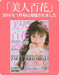 「美人百花」2016年1月号に掲載されました