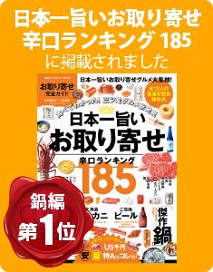 日本一旨いお取り寄せ辛口ランキング185に掲載されました