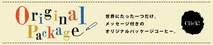 【オリジナルパッケージ】季節のコーヒー200g