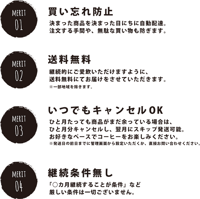 MORIHICO.の定期便4つのメリット