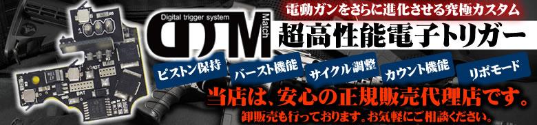 DTM電子トリガー正規代理店