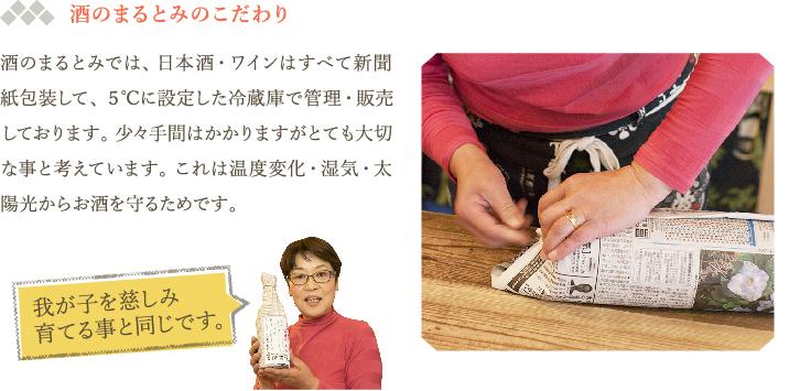 酒のまるとみでは、日本酒、ワインは全て新聞紙包装をして、5℃に設定した冷蔵庫で管理・販売しております。少々手間はかかりますが、これは温度変化、湿気、太陽光から守るためで、とても大切な事と考えています。