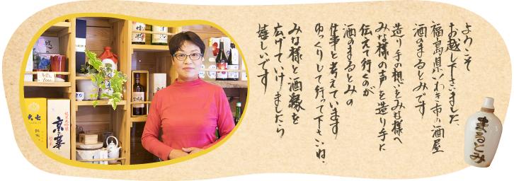 酒のまるとみへようこそ。酒のまるとみでは、しょうこ女将お墨付きの日本酒の数々を福島県いわき市からお届けしています。