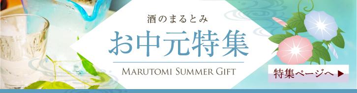 お中元・夏の贈り物