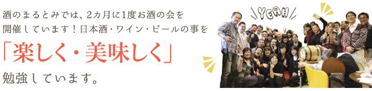 酒のまるとみでは、2カ月に1度お酒の会を開催しています。 日本酒・ワイン・ビールのことを「楽しく・美味しく」勉強しています。