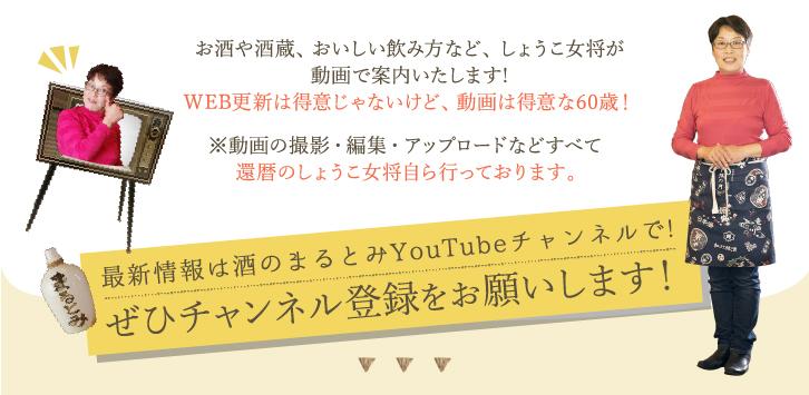 最新情報は酒のまるとみYoutubeチャンネルで! ぜひチャンネル登録をお願いします!