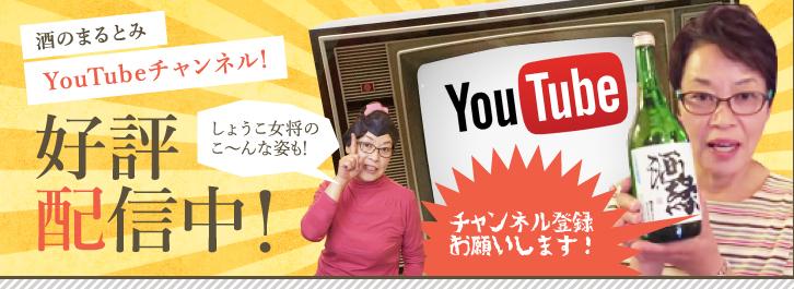 酒のまるとみYouTubeチャンネル!