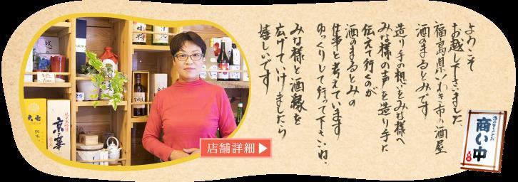 酒のまるとみ商い中 酒のまるとみへようこそ。酒のまるとみではしょうこ女将お墨付きの日本酒の数々を福島県いわき市からお届けしています。