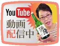 酒のまるとみYouTubeチャンネル!動画配信中!