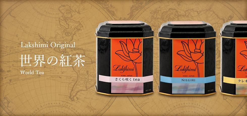 世界の紅茶