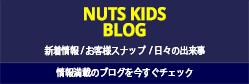 NUTS KIDSBLOG 新着情報 / お客様スナップ  / 日々の出来事情報満載のブログを今すぐチェック