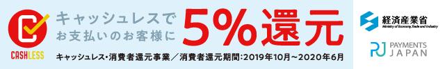 キャッシュレス・消費者還元ポイント5%