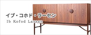 Ib Kofod Larsen(イブ・コホド・ラーセン)