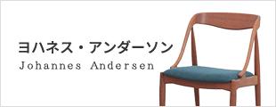 Johannes Andersen(ヨハネス・アンダーソン)