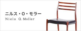 Niels O.Moller(ニルス・O・モラー)