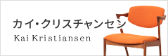 Kai Kristiansen(カイ・クリスチャンセン)