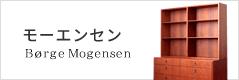 Borge Mogensen(ボーエ モーエンセン)
