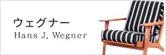Hans J.Wegner(ハンス・J・ウェグナー)