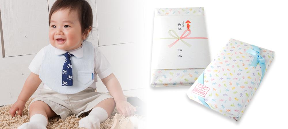 男の子の赤ちゃんへ、出産祝いにお使いいただけるギフトボックス入りセットです