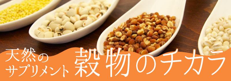 天然のサプリメント雑穀